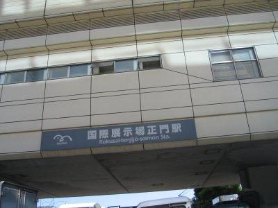 万歩計 首都圏の鉄道 東京臨海高...
