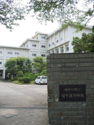 神奈川県立逗子高等学校