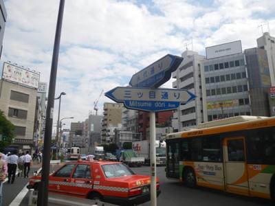 万歩計 散策点描 江戸・東京の事...