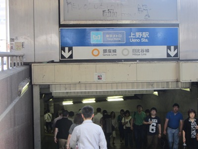東京メトロ 銀座線 上野駅