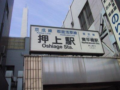 業平橋駅・押上駅